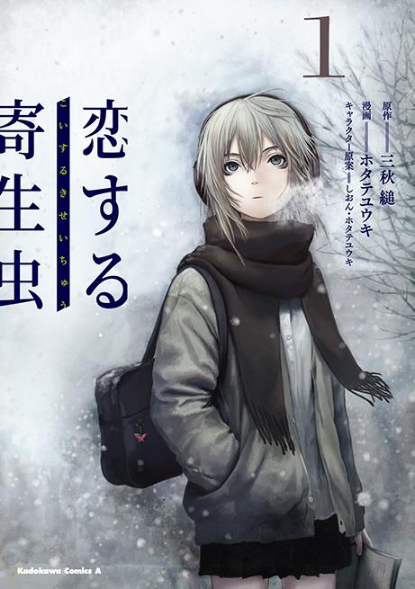 『恋する寄生虫(1)』