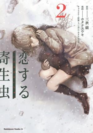 『恋する寄生虫(2)』
