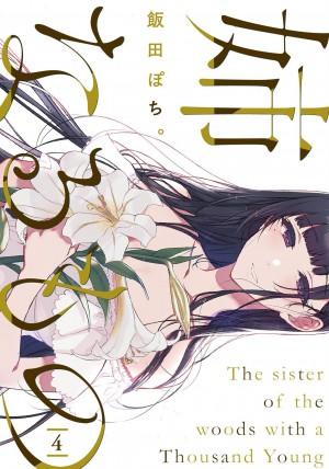 『姉なるもの(4)』