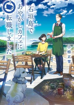 『石垣島であやかしカフェに転職しました』